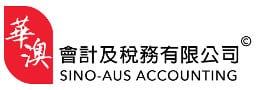華澳會計及稅務有限公司